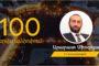 ՀՀ առաջին փոխվարչապետի 100 օրվա ամփոփում