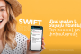 Ամերիաբանկի հաճախորդների համար նոր հնարավորություն հետևելու SWIFT միջազգային փոխանցումների ընթացքին Օնլայն/Մոբայլ բանկինգի միջոցով