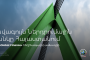 Ամերիաբանկ. 2021 թ. լավագույն ներդրումային բանկը Հայաստանում՝ ըստ «Global Finance» հեղինակավոր ամսագրի