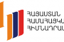 Լիբանանի հայ համայնքը կստանա 1 միլիոն ԱՄՆ դոլար